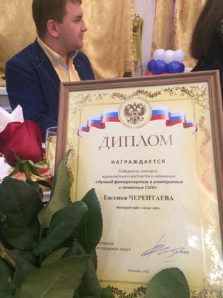 Конкурс журналистского мастерства состоялся в Уссурийске