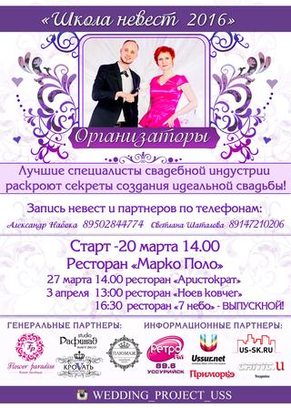 Школа невест 2016 скоро в Уссурийске