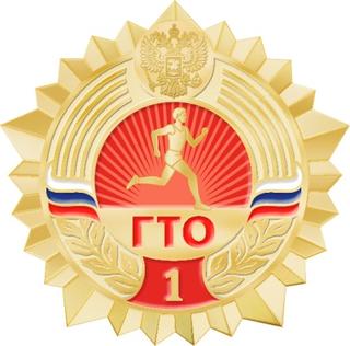 Уссурийцы могут принять участие во всероссийском форуме сдачи нормативов комплекса ГТО в Сочи