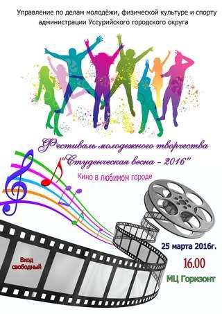 Фестиваль молодежного творчества «Студенческая весна» ждёт уссурийцев
