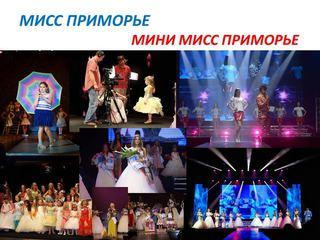 Продолжается регистрация на конкурсы  «МИСС ПРИМОРЬЕ» и «МИНИ МИСС ПРИМОРЬЕ» !