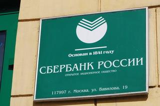 Режим работы отделений Дальневосточного Сбербанка в праздничные дни