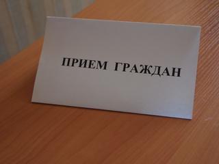 Личный прием граждан проведет Первый заместитель прокурора Приморского края в Уссурийске