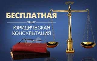 Единый день оказания бесплатной юридической помощи пройдет в Уссурийске 24 июня