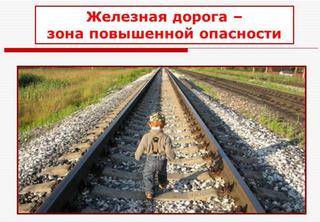 Памятка по безопасности на железной дороге и объектах железнодорожного транспорта
