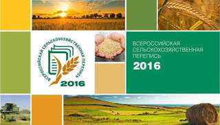Всероссийская сельскохозяйственная перепись завершилась в Уссурийском городском округе