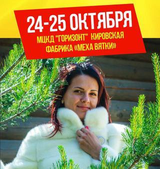 Грандиозная меховая выставка откроется в Уссурийске!
