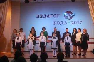 В Уссурийске стартовал муниципальный конкурс «Педагог года-2017»