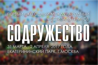 Уссурийцам предлагают принять участие в первом Международном фестивале гимнов
