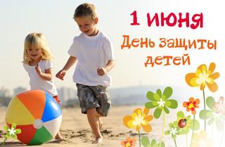 Что ожидает маленьких уссурийцев в День защиты детей