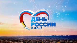 День России уссурийцы отметят большим концертом