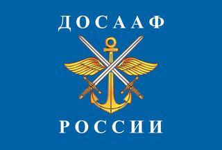 Уссурийск примет участие в праздничных мероприятиях, посвященных 90-летию ДОСААФ России