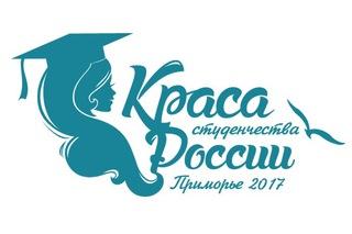 «Краса студенчества России» соберет участниц со всей страны в Приморье