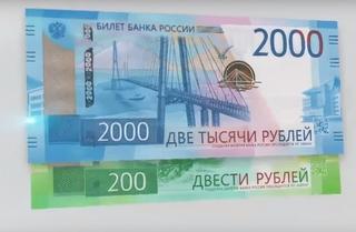 Купюры достоинством 200 и 2000 рублей поступили в обращение в Приморье