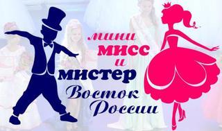Продолжается регистрация на конкурс талантов «Мини Мисс и Мистер Восток России»!