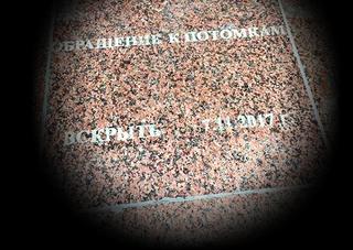 В Уссурийске вскрытие капсулы с посланием потомкам состоится 24 ноября