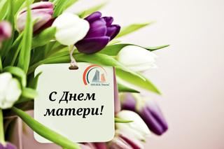 ООО ПСК «Ригель» поздравляет с Днем матери!