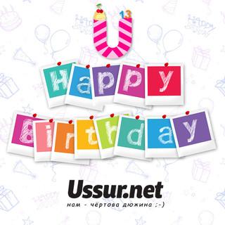 Розыгрыш призов в честь дня рождения Ussur.net!