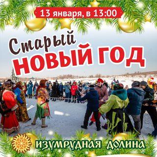 Изумрудный Дед Мороз приглашает приморцев на празднование Старого Нового года