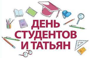 Всех Татьян и студентов Уссурийска с праздником! Приз счастливчику!
