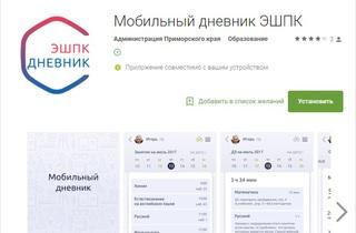 Электронные дневники Приморья перевели в мобильное приложение
