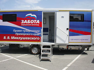 Врачи автопоезда «Забота» приглашают на прием жителей Уссурийского округа