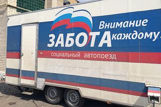 Автопоезд «Забота» сегодня прибыл в село Воздвиженка