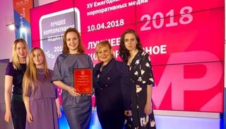 «ЛокоТех» победил в конкурсе «Лучшее корпоративное медиа - 2018»