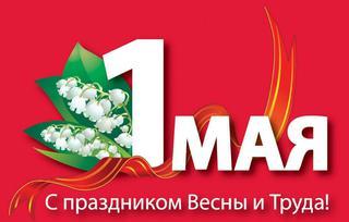 Анонс мероприятий на выходные дни 29 апреля – 2 мая