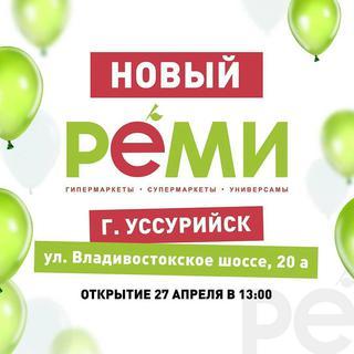 Новый магазин «Реми» на Сахпоселке в Уссурийске