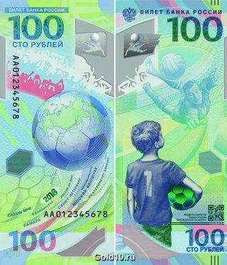 Новая 100-рублевая купюра поступила в оборот