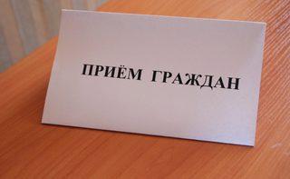 Заместитель прокурора края провел личный прием граждан в городе Уссурийске