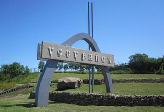 Уссурийск во второй раз признан самым открытым муниципалитетом Приморского края