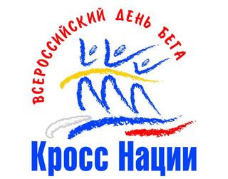 Уссурийск присоединился к всероссийской акции «Кросс нации
