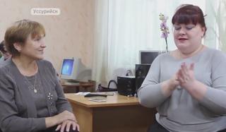 В Уссурийске прошло обучение социальных работников сурдопереводу