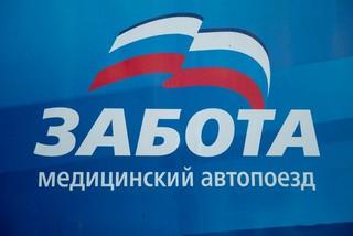 Медицинский автопоезд «Здоровье» прибыл в село Борисовка