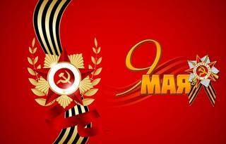 Уссурийск! С Днем Победы! Анонс мероприятий на выходные дни 9 - 12 мая