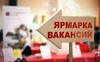 «Ярмарка вакансий» прошла в Уссурийске