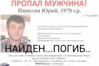 В Приморье найден труп мужчины, которого искали около года