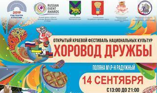 Национальные блюда и конкурсы ждут уссурийцев на фестивале «Хоровод дружбы»