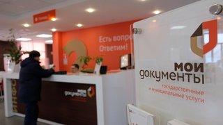 В отделениях МФЦ Уссурийского городского округа предоставляются новые услуги