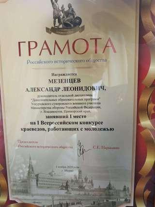 Уссурийский краевед победил во Всероссийском конкурсе