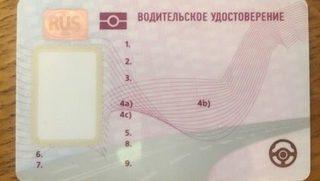 В Уссурийске владелец «Лексуса» погорел на фальшивом водительском удостоверении