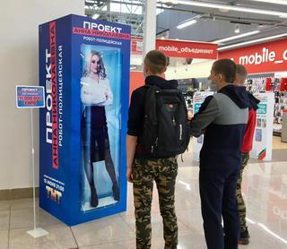 Первого андроида-полицейского выставили на продажу в Уссурийске