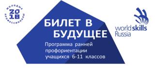 С 6 по 20 сентября на базе уссурийских школ будут проводиться уроки профмастерства