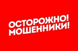 Факты мошенничества продолжают регистрироваться в полиции Уссурийска