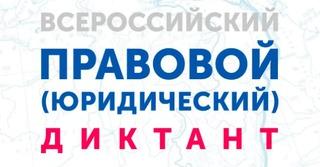 Студентам Уссурийска предлагают принять участие во Всероссийском правовом диктанте