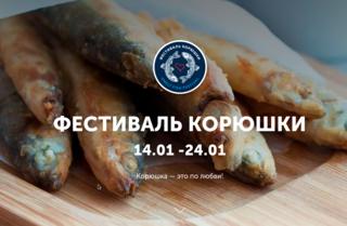Фестиваль корюшки стартует в Приморье 14 января