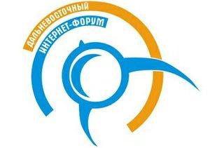 Стань участником Десятого Дальневосточного интернет-форума – 2011
