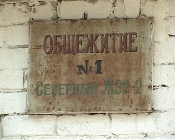 Obschezhitie_gorkogo
